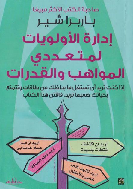 صورة كتاب إدارة الأولويات لمتعددي المواهب والقدارات – باربرا شير
