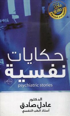صورة كتاب حكايات نفسية – عادل صادق