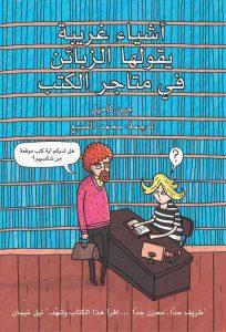 تحميل كتاب كتاب أشياء غريبة يقولها الزبائن في متاجر الكتب - جين كامبل لـِ: جين كامبل
