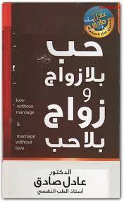 صورة كتاب حب بلا زواج وزواج بلا حب – عادل صادق