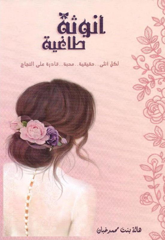 صورة كتاب أنوثة طاغية – هالة محمد غبان