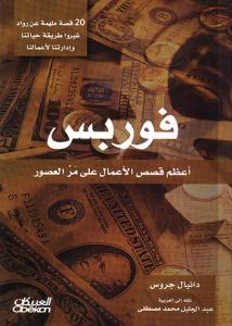 تحميل كتاب كتاب فوربس (أعظم قصص الأعمال على مر العصور) - دانيال جروس لـِ: دانيال جروس