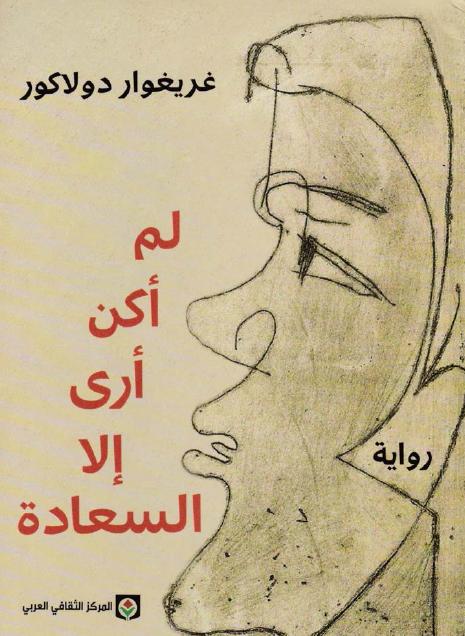 صورة رواية لم أكن أرى إلا السعادة – غريغوار دولاكور