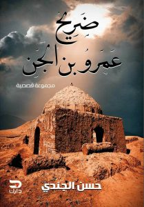 تحميل كتاب كتاب ضريح عمرو بن الجن - حسن الجندي لـِ: حسن الجندي