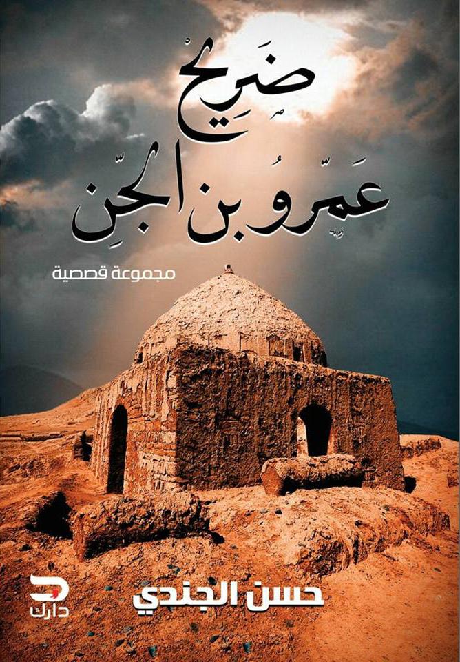 صورة كتاب ضريح عمرو بن الجن – حسن الجندي