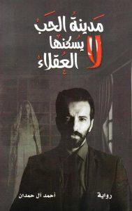 تحميل كتاب رواية مدينة الحب لا يسكنها العقلاء - أحمد آل حمدان لـِ: أحمد آل حمدان