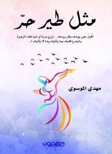 تحميل كتاب كتاب مثل طير حر - مهدي الموسوي لـِ: مهدي الموسوي