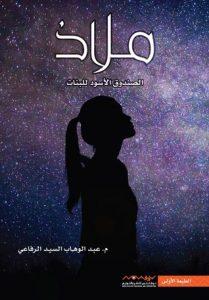 تحميل كتاب كتاب ملاذ - عبد الوهاب السيد الرفاعي لـِ: عبد الوهاب السيد الرفاعي