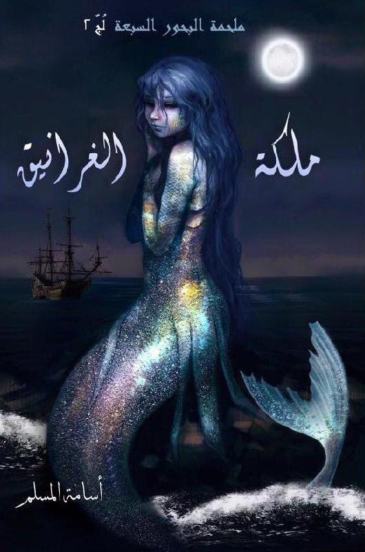 صورة رواية ملكة الغرانيق – أسامة المسلم