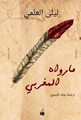 صورة رواية ما رواه المغربي – ليلى العلمي