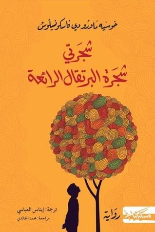 صورة رواية شجرتي شجرة البرتقال الرائعة – خوسيه ماورو دي فاسكونسيلوس