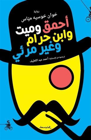 صورة رواية أحمق وميت وابن حرام وغير مرئي – خوان خوسيه مياس