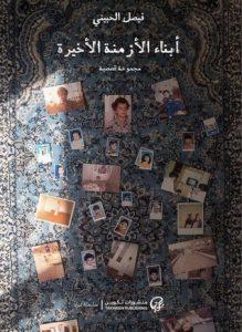 تحميل كتاب كتاب أبناء الأزمنة الأخيرة - فيصل الحبيني لـِ: فيصل الحبيني
