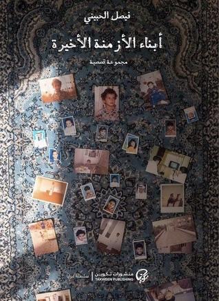 صورة كتاب أبناء الأزمنة الأخيرة – فيصل الحبيني