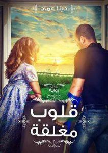 تحميل كتاب رواية قلوب مغلقة - دينا عماد لـِ: دينا عماد