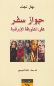 تحميل كتاب رواية جواز سفر على الطريقة الإيرانية - نهال تجدد للمؤلف: نهال تجدد