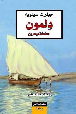 صورة رواية دلمون (مملكة البحرين) – جيلبرت سينويه