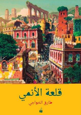 صورة كتاب قلعة الأنمي – طارق الخواجي