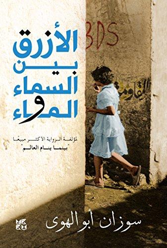 صورة رواية الأزرق بين السماء والماء – سوزان أبو الهوى