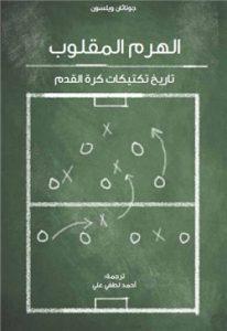 تحميل كتاب كتاب الهرم المقلوب (تاريخ تكتيكات كرة القدم) - جوناثان ويلسون لـِ: جوناثان ويلسون