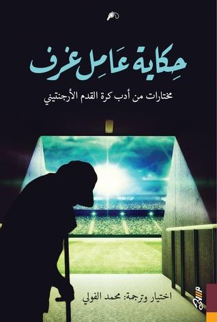 صورة كتاب حكاية عامل غرف (مختارات من أدب كرة القدم الأرجنتيني) – محمد الفولي