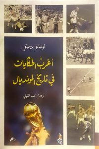 تحميل كتاب كتاب أغرب الحكايات في تاريخ المونديال - لوثيانو بيرنيكي لـِ: لوثيانو بيرنيكي