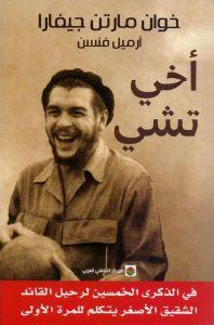 تحميل كتاب كتاب أخي تشي - خوان مارتن جيفارا لـِ: خوان مارتن جيفارا