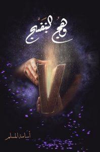 تحميل كتاب رواية وهج البنفسج - أسامة المسلم لـِ: أسامة المسلم