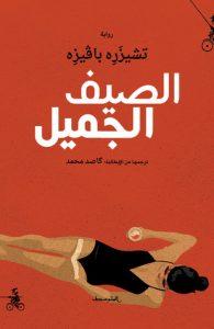 تحميل كتاب رواية الصيف الجميل - تشيزره بافيزه لـِ: تشيزره بافيزه