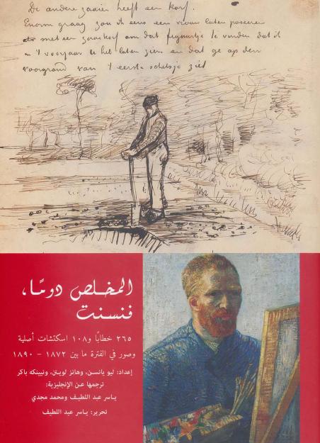 صورة كتاب المخلص دوما فنسنت (الجواهر من رسائل فان جوخ) – رسائل فان جوخ