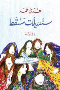 تحميل كتاب رواية سندريلات مسقط - هدى حمد لـِ: هدى حمد