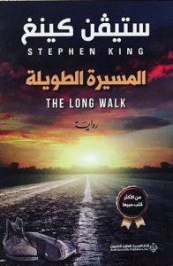 تحميل كتاب رواية المسيرة الطويلة - ستيفن كينج لـِ: ستيفن كينج