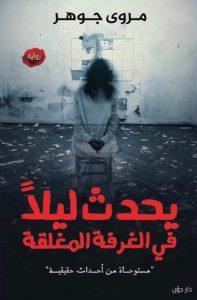 تحميل كتاب رواية يحدث ليلاً في الغرفة المغلقة - مروى جوهر لـِ: مروى جوهر
