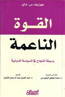 صورة كتاب القوة الناعمة (وسيلة النجاح في السياسة الدولية) – جوزيف س. ناي