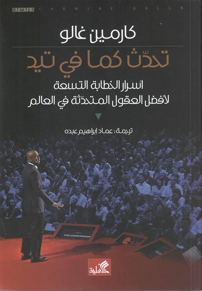 صورة كتاب تحدث كما في تيد – كارمين غالو