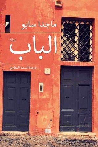 صورة رواية الباب – ماجدا سابو