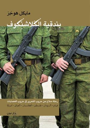 صورة كتاب بندقية الكلاشنكوف (رحلة سلاح من حروب التحرير إلى حروب العصابات) – مايكل هوجز