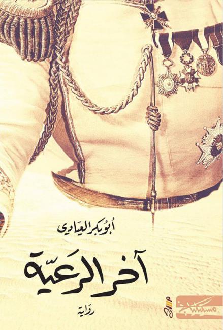 صورة رواية آخر الرعية – أبو بكر العيادي