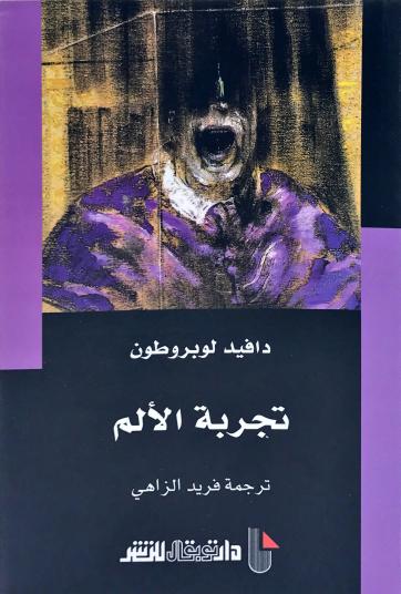 صورة كتاب تجربة الألم – دافيد لوبروطون