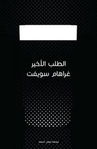 تحميل كتاب رواية الطلب الأخير - غراهام سويفت لـِ: غراهام سويفت