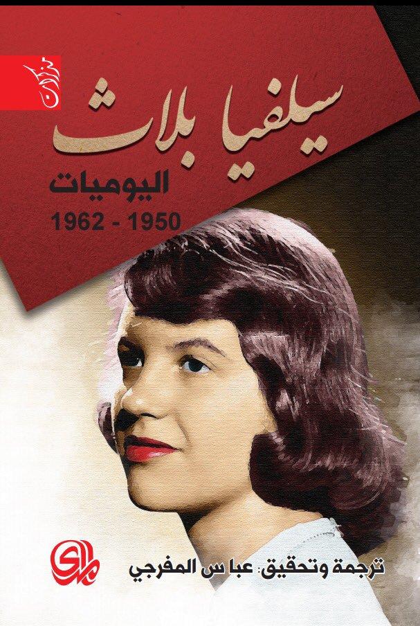 صورة كتاب اليوميات 1950 – 1962 – مذكرات سيلفيا بلاث