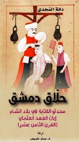 صورة كتاب حلاق دمشق (محدثو الكتابة في بلاد الشام إبان العهد العثماني) – دانة السجدي