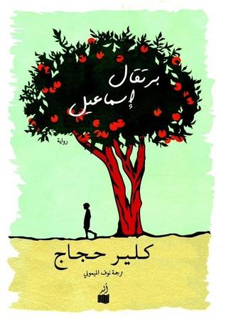 صورة رواية برتقال إسماعيل – كلير حجاج