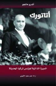 تحميل كتاب كتاب أتاتورك (السيرة الذاتية لمؤسس تركيا الحديثة) - أندرو مانجو لـِ: أندرو مانجو