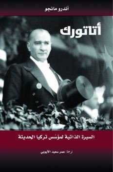 صورة كتاب أتاتورك (السيرة الذاتية لمؤسس تركيا الحديثة) – أندرو مانجو