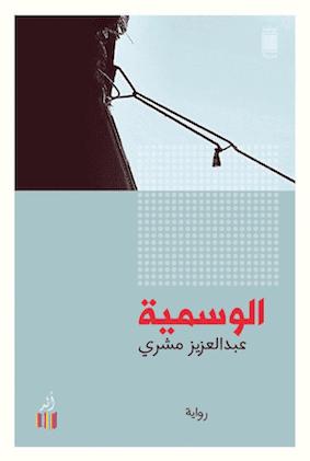 صورة رواية الوسمية – عبد العزيز مشري