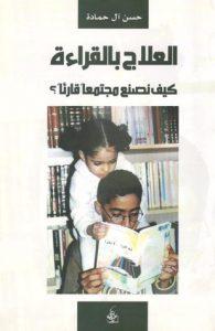 تحميل كتاب كتاب العلاج بالقراءة - حسن آل حمادة لـِ: حسن آل حمادة