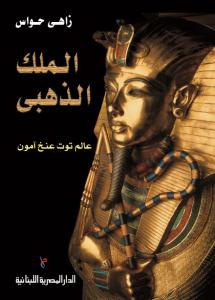 تحميل كتاب كتاب الملك الذهبي (عالم توت عنخ آمون) - زاهي حواس لـِ: زاهي حواس