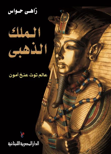 صورة كتاب الملك الذهبي (عالم توت عنخ آمون) – زاهي حواس