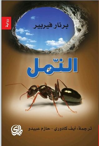 صورة رواية النمل – برنار فيربير
